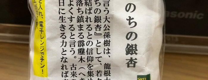 伊那下神社 is one of สถานที่ที่ Masahiro ถูกใจ.