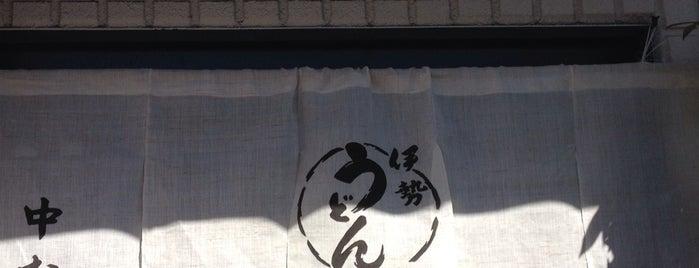 伊勢うどん 中むら is one of 麺リスト / うどん・パスタ・蕎麦・その他.
