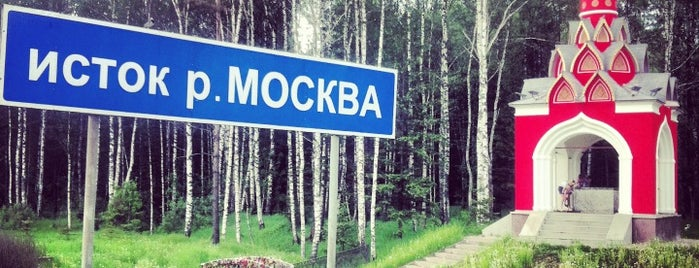 Исток Москвы-реки is one of Oleg'in Beğendiği Mekanlar.