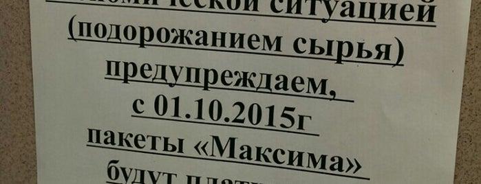 ТЦ Максима is one of Lugares favoritos de Иван.
