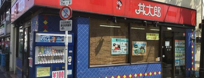 丼太郎 is one of Hideさんの保存済みスポット.