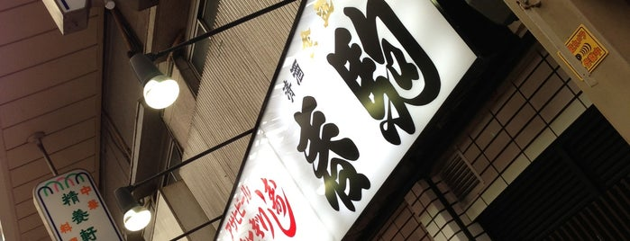 春駒 本店 is one of Japan.