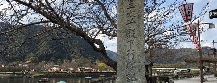 皇太子殿下行啓記念碑 is one of 広島 呉 岩国 北九州 福岡.