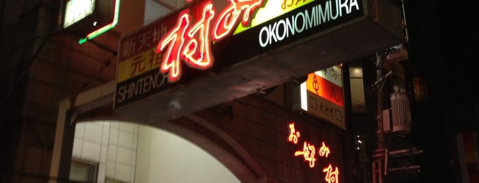 Okonomimura is one of Japan.