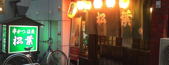 松葉 is one of Linda's favorite restaurants and bars in Shizuoka.