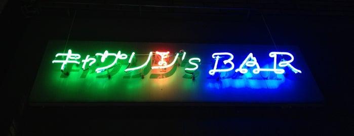 キャサリン's BAR is one of 気になる.