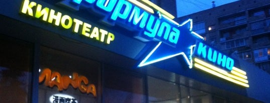 Формула кино is one of Кинотеатры.