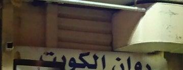 مطعم روان الكويت is one of Locais curtidos por S🌞✨.