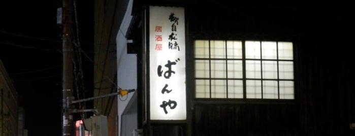 郷土料理の店 ばんや is one of 酒 To-Do.