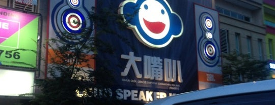 LoudSpeaker (大嘴叭) is one of Petaling Jaya.