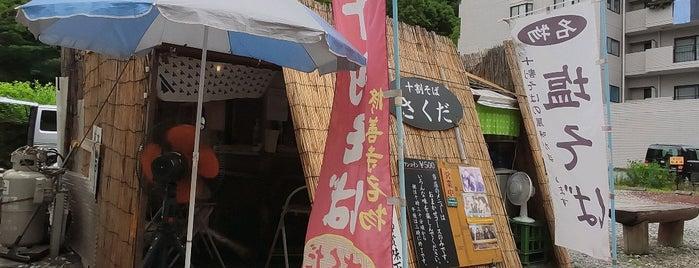 十割そば 屋台さくだ is one of Tさんの保存済みスポット.