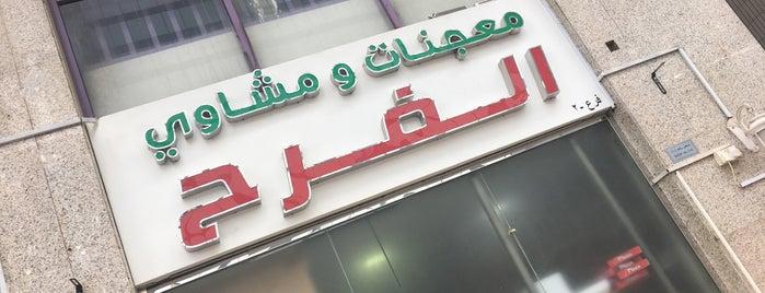 Al Farah Pastries & Grills is one of UAE.