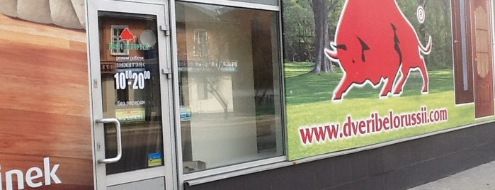 Двері Білорусії is one of PW for Free Wi-Fi in Rivne.