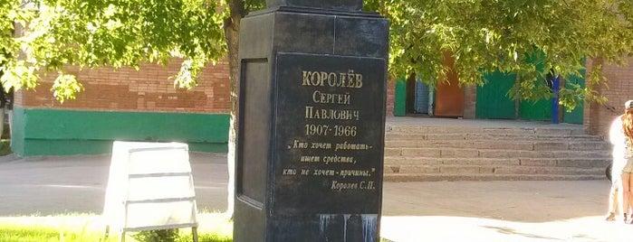 Памятник С.П. Королёву is one of Lugares favoritos de Алексей.