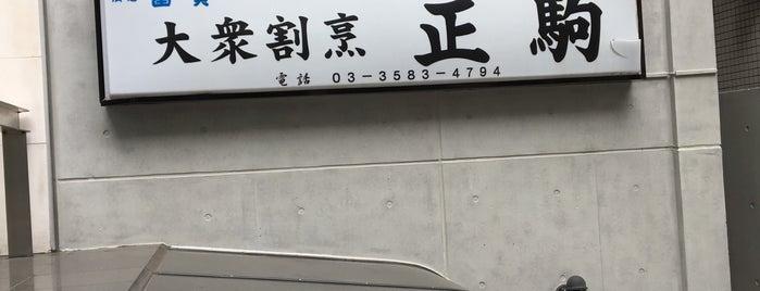 正駒 is one of Posti salvati di Hide.