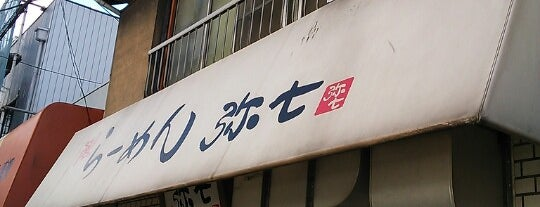 Ramen Yashichi is one of Japan!.