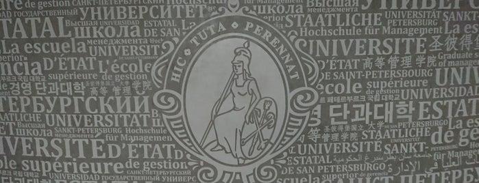 """Кампус ВШМ СПбГУ """"Михайловская дача"""" / GSOM SPbU campus is one of Татьяна : понравившиеся места."""