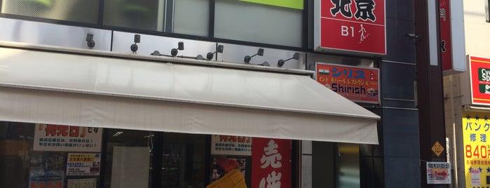 焼肉 北京 is one of ローカル.