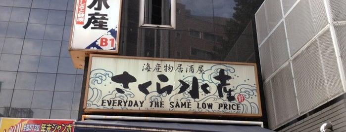 さくら水産 新宿甲州街道店 is one of Creig'in Beğendiği Mekanlar.
