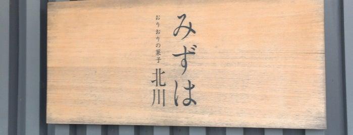 みずは北川 is one of สถานที่ที่ Tanaka ถูกใจ.