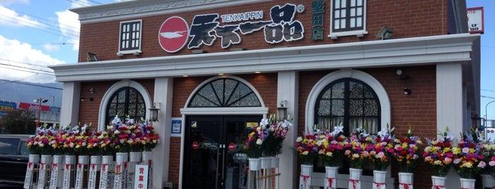 天下一品 堅田店 is one of 天下一品全店巡り.