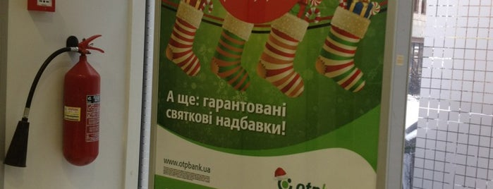 OTP Bank / ОТП Банк is one of สถานที่ที่ Татьяна ถูกใจ.