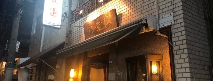 新愛園 is one of yåsü's Saved Places.