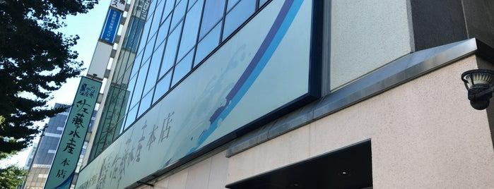 佐藤水産本店 is one of Lovely Sapporo.