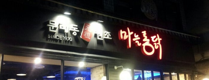 문래동원조 마늘통닭 is one of Guide to 서울특별시's best spots.