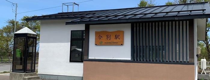 今別駅 is one of JR 키타토호쿠지방역 (JR 北東北地方の駅).