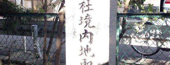 小森神社境内地取得記念碑 is one of φ(._.).