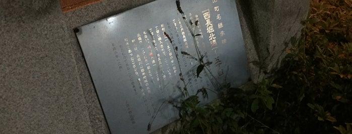 旧町名継承碑「西長堀北新通一〜五丁目」 is one of 旧町名継承碑.
