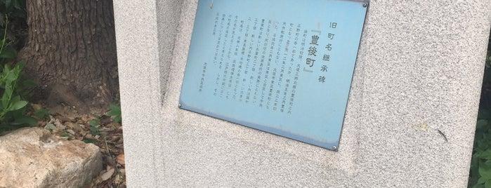 旧町名継承碑『豊後町』 is one of 旧町名継承碑.