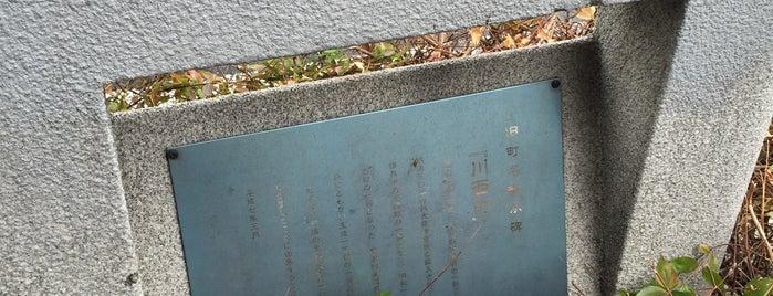 旧町名継承碑「川西町」 is one of 旧町名継承碑.