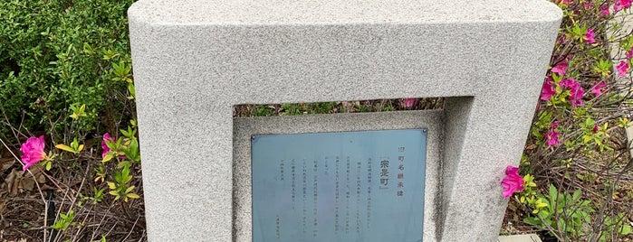 旧町名継承碑「宗是町」 is one of 大阪なTodo-List.