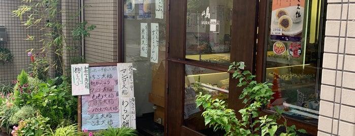 村嶋 本店 is one of 尊師ミシュラン大阪版.