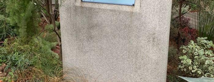 旧町名継承碑「大宝寺町西之丁」 is one of 旧町名継承碑.