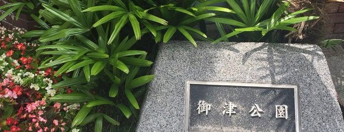 旧町名継承碑「南炭屋町」 is one of 旧町名継承碑.