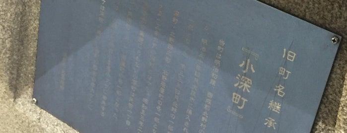 旧町名継承碑「小深町」 is one of 旧町名継承碑.
