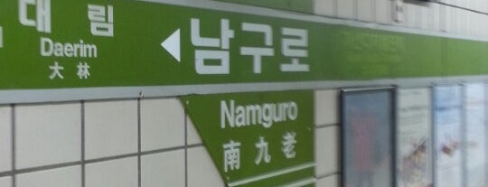 Namguro Stn. is one of Locais salvos de Seung O.