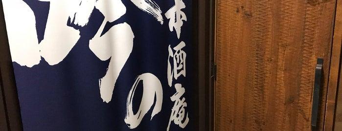 吟の杜 is one of สถานที่ที่บันทึกไว้ของ モリチャン.