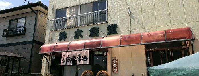 鈴本食堂 is one of Tempat yang Disukai yasyajin_pass.