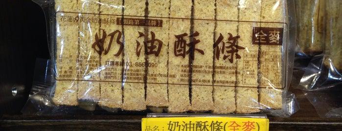 黃金99奶油酥條 is one of Hualien.