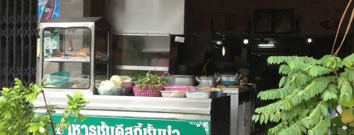 ฉั่งโภชนา is one of อุบลราชธานี - 2.