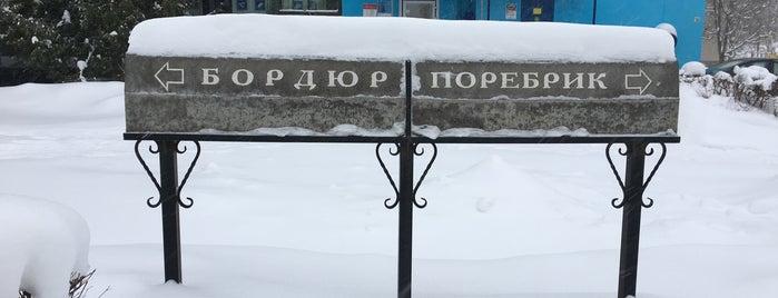 Бордюр превращается в поребрик is one of Locais curtidos por Lili.