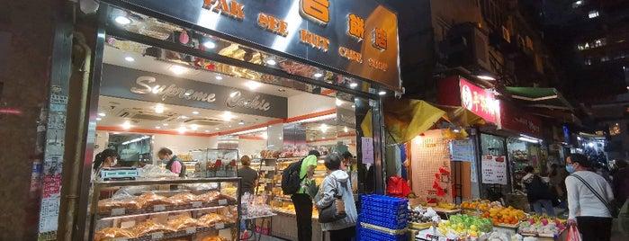Pak See Kut Cake Shop is one of [HK] Favorites.