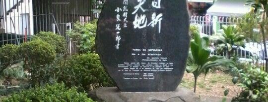 Museu Histórico da Imigração Japonesa no Brasil is one of Museus em SP.