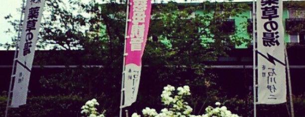 芦野温泉 is one of Lieux sauvegardés par 二背.