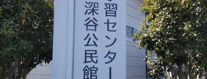 深谷公民館 is one of 渋沢栄一.