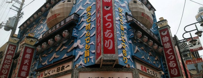 Shinsekai is one of JPN.